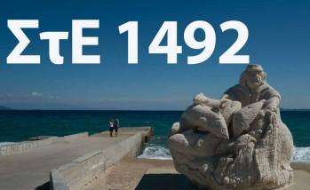ΣΤΕ-1492-1
