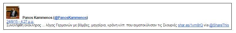 twett-Kammenos