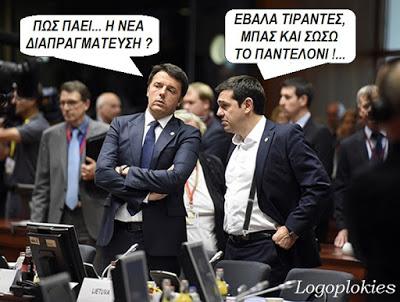 ΤΣΙΠΡΑΣ-ΡΕΝΤΣΙ-ΔΙΑΠΡΑΓΜΑΤΕΥΣΗ (2)