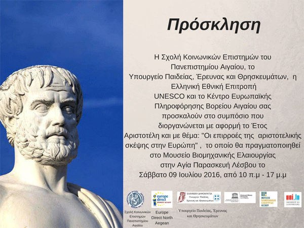etos-aristoteli-invitation-sm