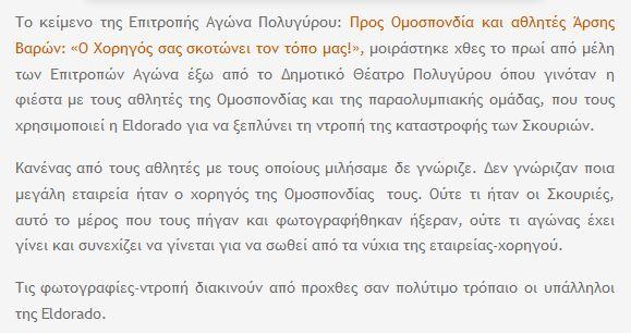 ratsistikokeimeno-antigold-gia-paraolympionikes