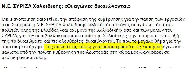 ANAKOINOSI SYRIZA HALKID- ERGOSTASIO XRISOU