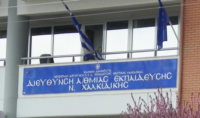 Διεύθυνση Πρωτοβάθμιας Εκπαίδευσης Χαλκιδικής