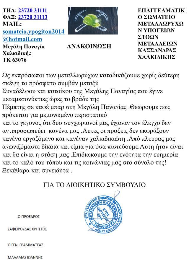 anakoinosi metallorihon gia epeisodio m. panagia