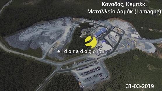 Αποτέλεσμα εικόνας για EL-DORADO GOLD Ή ΕΛΛΗΝΙΚΟΣ ΧΡΥΣΟΣ